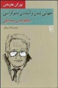 جهانيشدن و آينده دموكراسي (منظومه پساملي) نویسنده يورگن هابرماس مترجم کمال پولادی